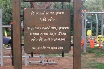 זכרון 1 –  פארק הילה גבעת חיים