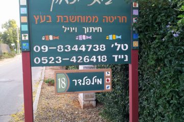 עסקים 13 – שלטי עץ בית יצחק