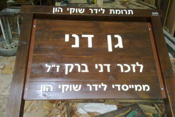 זכרון 10 – גן דני – בורסה רמת גן