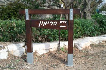 רחוב 4 – כפר מונש