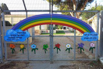 """19 – שילוט למוסדות חינוך-שער כניסה בי""""ס אביחייל"""