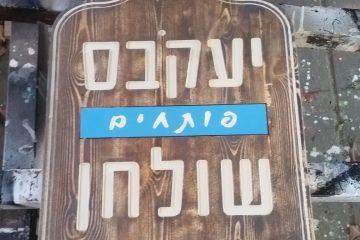 """עסקים 24 – כפר הרא""""ה"""