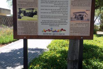 לוקובונד 3 – בית יצחק
