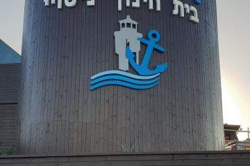 22- שילוט למוסדות חינוך- רמות ים מכמורת