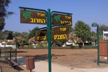 רחוב 7 – כפר שמריהו