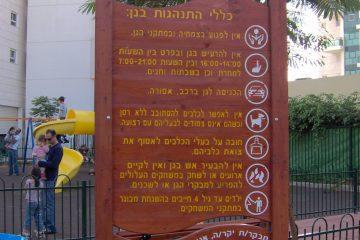 מידע 8 – עיריית רמת גן