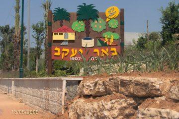 כניסה 7 – באר יעקב