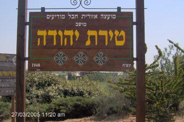 כניסה 8 – טירת יהודה
