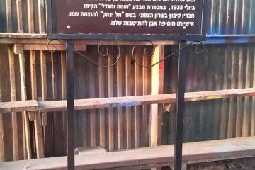 זכרון 7 – תל יצחק