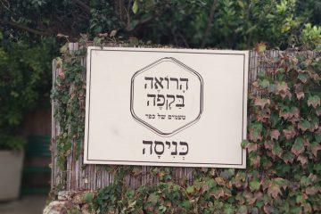 """לוקובונד 6 -כפר הרוא""""ה"""