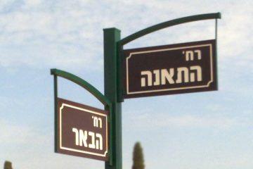 רחוב 2 – אלישיב